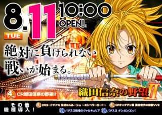 8月11日(火)新装開店10時OPEN!!