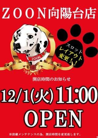 12月1日11時オープン