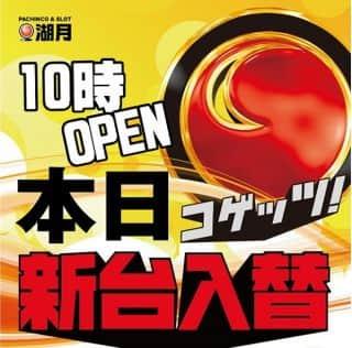 【湖月熊本藤崎店】新台入替本日10時OPEN!