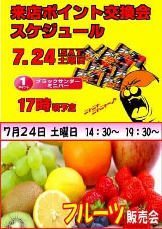 7月24日(土)来店ポイント交換会♪&フルーツ販売会♪