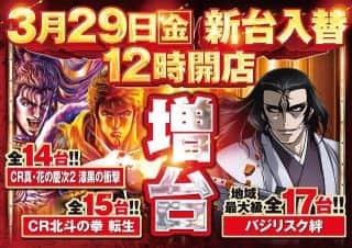 3月29日(金)12時オープン!