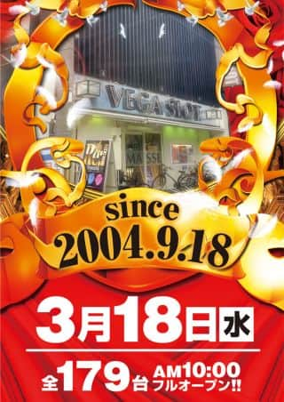 ★SINCE2004.9.18★ベガスロット★