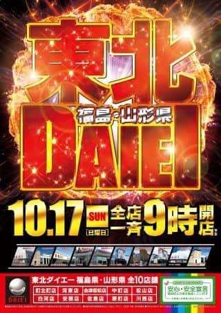 10月17日(日)  ★東北ダイエー 全店一斉 9時00分開店★