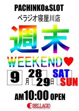 【ベラジオ寝屋川店】 週末!!週末‼WEEK END☆