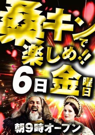 8月6日(金) 朝9時開店