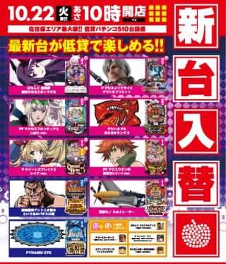 10月22日(火)新台入替 一挙9機種17台導入