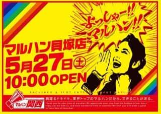 5月27日(土)朝10時開店!!