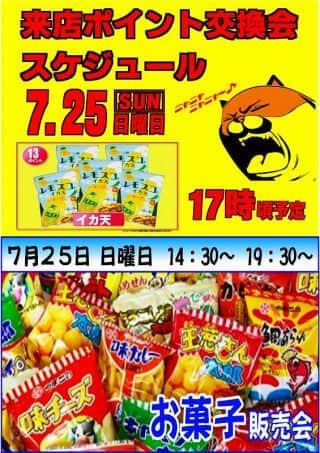 7月25日(日)来店ポイント交換会♪お菓子の袋詰め販売会♪