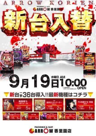 9月19日 (水) 新台入替初日 AM10時OPEN!!