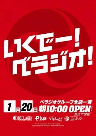【BELLAGIO GROUP】全21店舗集結 !!