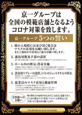 京一グループ5つの誓い