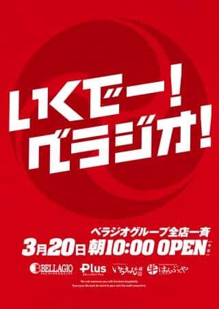 【BELLAGIO GROUP】全22店舗集結 !!