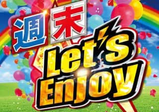 週末Let's Enjoy♪