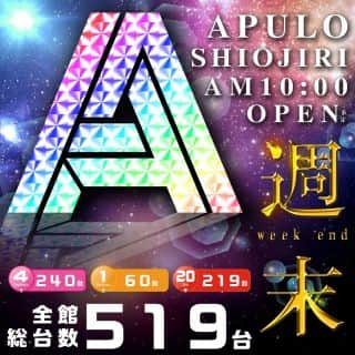 【APULO塩尻店】週末♪最新台打つならアプロ!!