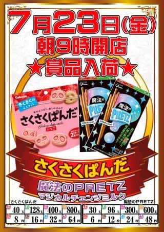 【賞品入荷】7月23日(金)朝9時開店!4連休もコスモ栄へ♪