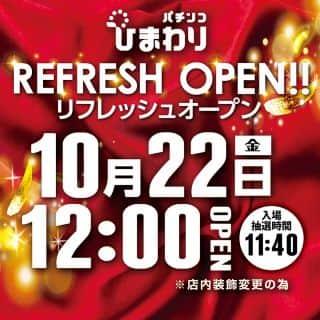 10月22日 リフレッシュオープン 12時開店!