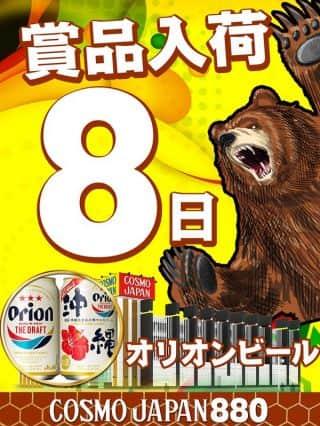 10月8日(金)★新台入替2日目&賞品入荷★朝9時OPEN!