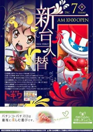 12月7日(金)新台入替!!10時開店!!