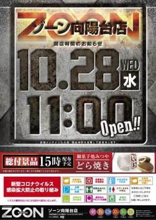 10月28日(水)11時オープン