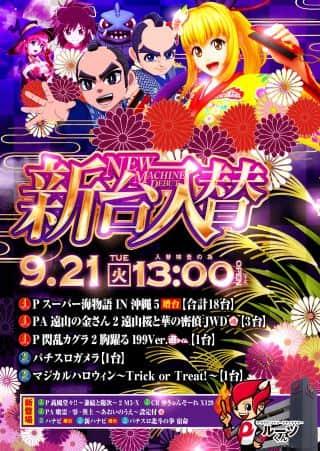 9月21日 新台入替 13時OPEN!!