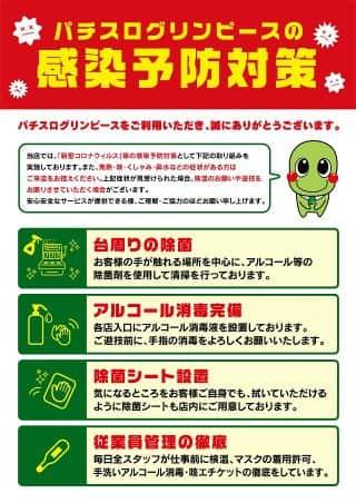 感染防止対策の徹底