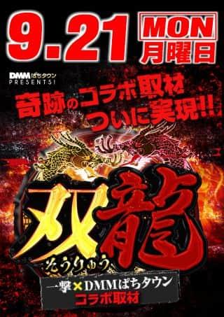 """9月21日(月)""""双龍"""" 一撃×DMM..."""
