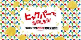 ★愛知全店チラシ投函日 あさ9時OPEN!★