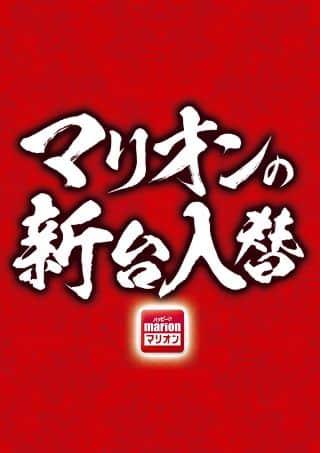 【マリオンガーデン岐阜本店】新台入替9時開店!!!!!