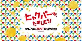 ★★9月27日(月)愛知全店チラシ折込日★★