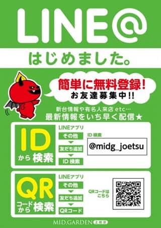 【ミッド・ガーデン上越店】LINE@はじめました☆