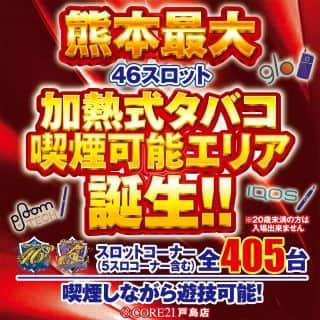 【コア21戸島店】営業時間AM10:00~PM10:50