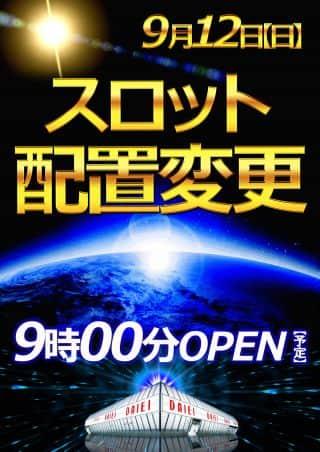 ☆9月12日 スロット配置変更☆