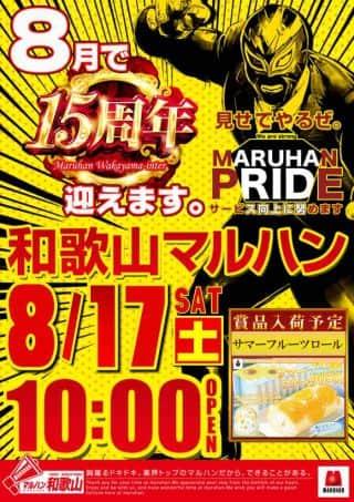 【マルハン和歌山インター店】8月17日(土)朝10時開店