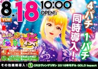 8月18日(火)新装開店10時OPEN!!