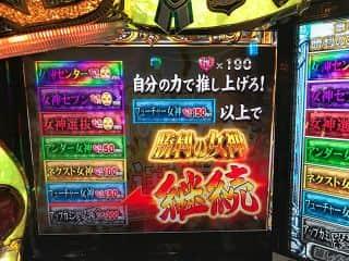 「ぱちスロAKB48 勝利の女神」①/実戦記