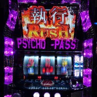 「ぱちスロ PSYCHO-PASS サイコパス」①/実戦記