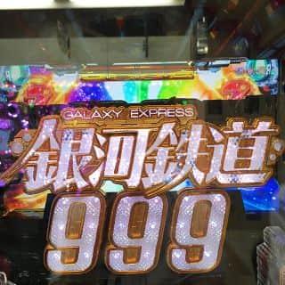 「CR銀河鉄道999」②/実戦データ
