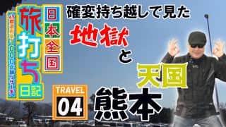 第4回 熊本県は確変翌日持ち越しありなんですよ!/真・北斗無双、花の慶次