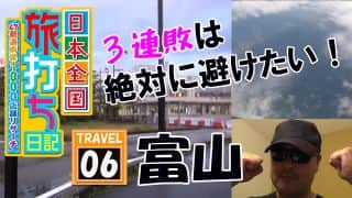 第6回 富山県は特殊景品交換個数掲示とか貯玉再プレイ手数料なしが嬉しい!/沖海4、J-RUSH他