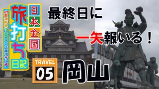 第5回 岡山県は100円単位で交換してくれる!美人読者さんと交流/北斗無双、トキオプレミアム他