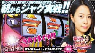 【人生初⁉朝からジャグ実戦!!】橘リノのRoad to PARADISE#8