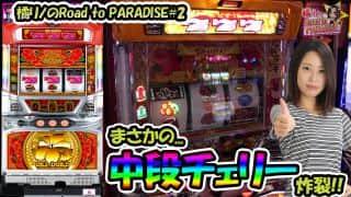 橘リノのRoad to PARADISE #2/沖ドキ!