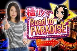 橘リノのRoad to PARADISE #1/政宗2