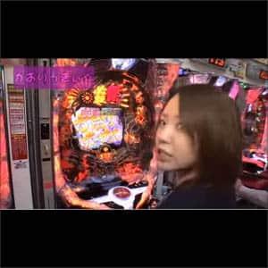 かおりっきぃ★となおきっくす☆のノリ打ちでGO!! 前編
