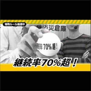 出玉総取りトーナメント 中編