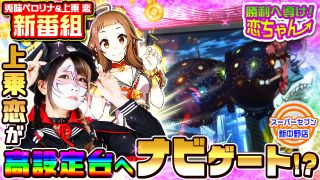 【VTuber&兎味ペロリナの新番組!】勝利へ導け!恋ちゃん!☆第1話☆