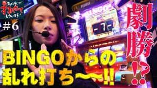 第6回/BINGOで爆連!からの乱れ打ち!!!!