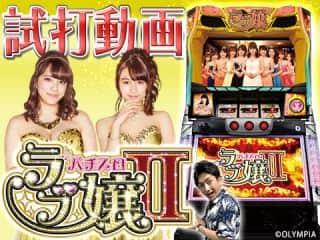 【パチスロラブ嬢2】サービスカット満載!?