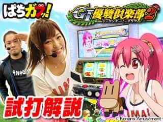 【GI優駿倶楽部2】ワタル&河原みのりが試打解説!
