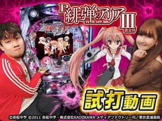 【P緋弾のアリアIII FUZ設定付】ワタル&桜キュインが試打解説!